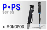 Pシリーズ MONOPOD